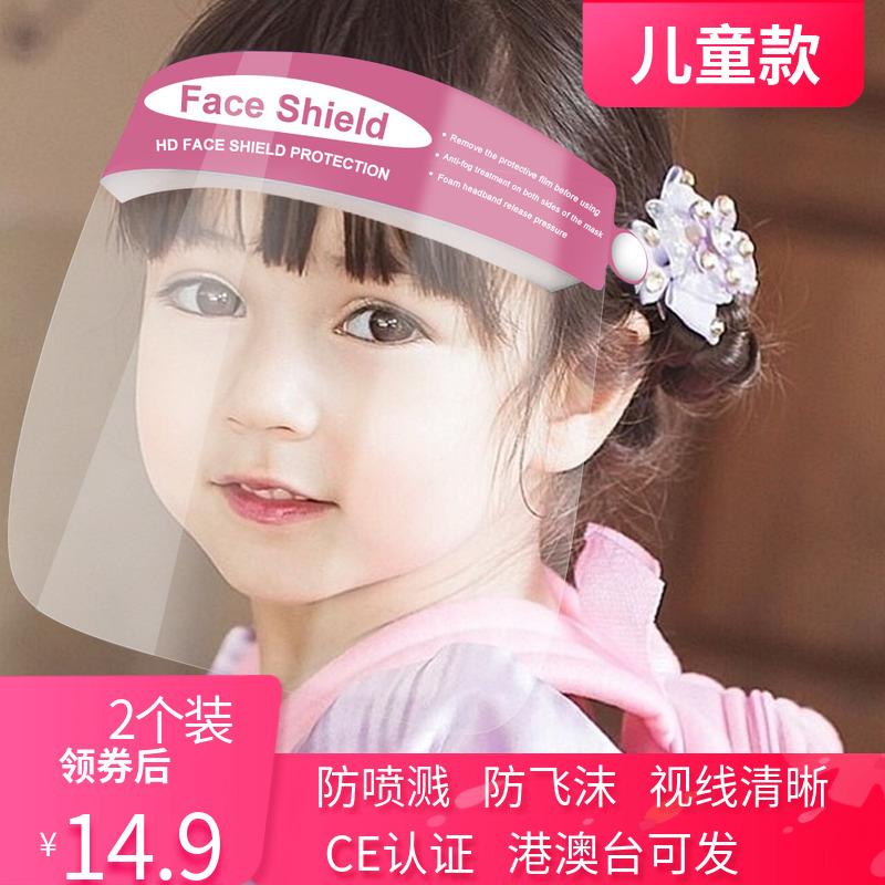 儿童防护面罩全脸防飞沫小号面具学生幼儿防疫用品脸部透明保护罩