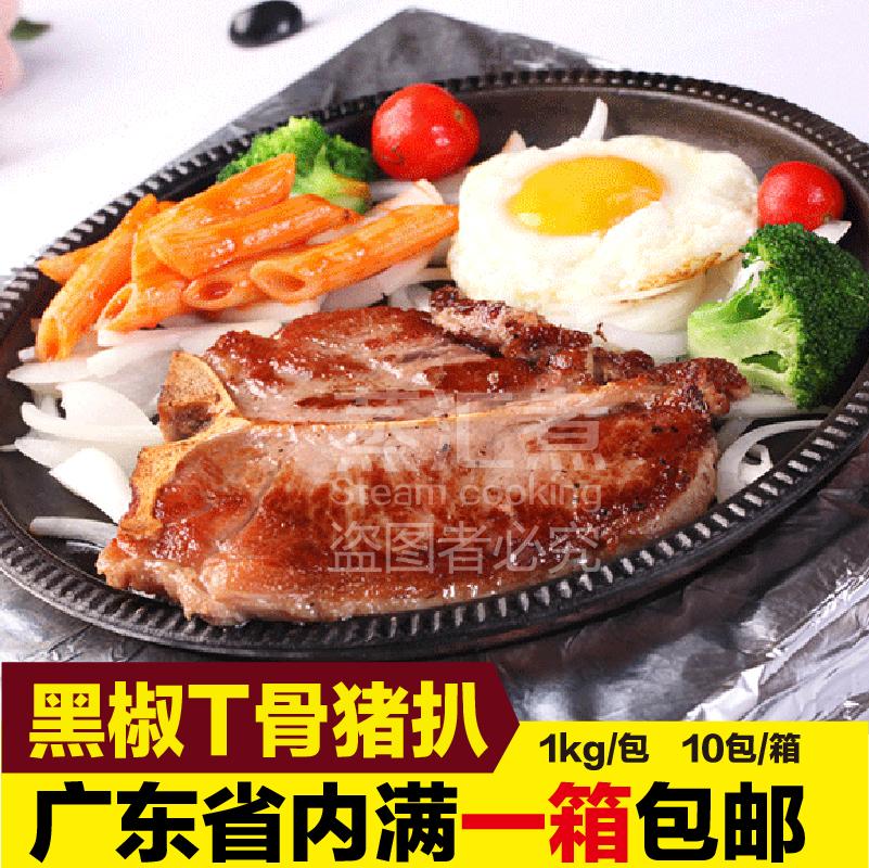 千般就黑椒T骨猪扒1kg半成品腌制料理外卖中西餐便当猪排10片/包