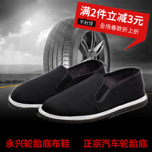 轮胎底布鞋男耐磨加厚fr7工作鞋防lp底男鞋黑色防铁屑劳保鞋