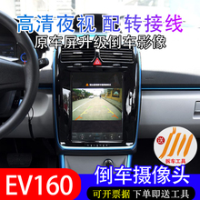 北汽新mo0源EV1as高清后视E150 EV200 EX5升级倒车影像