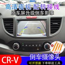 12-15年式本田CRV高清后ql12DA屏18级倒车影像带夜视