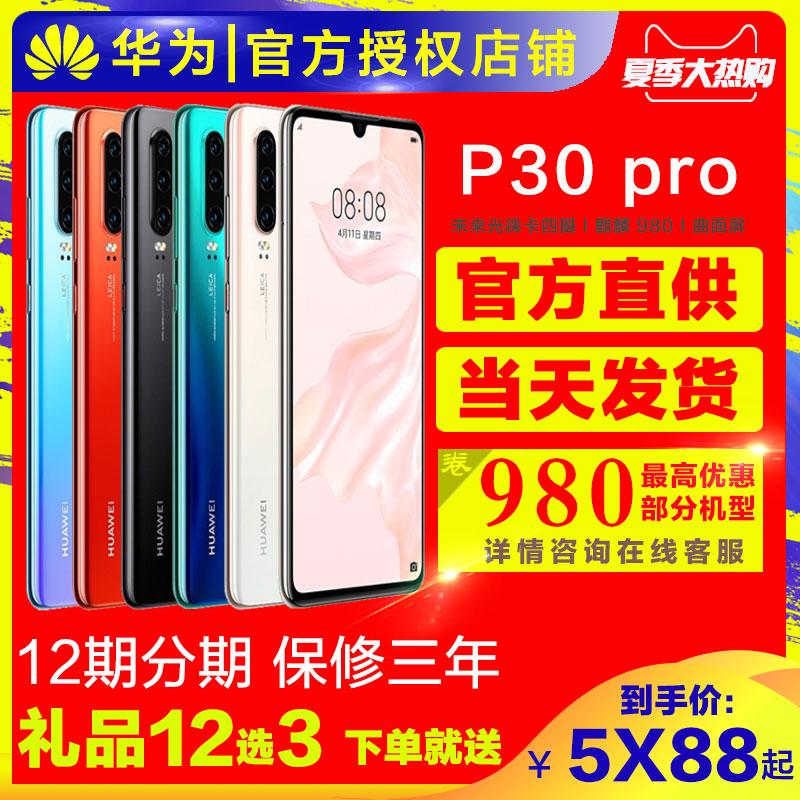 优惠880元12期分期当天发Huawei/华为 P30 Pro手机官方旗舰店正品p30pro直降mate20pro降价nova5新款x p20 10