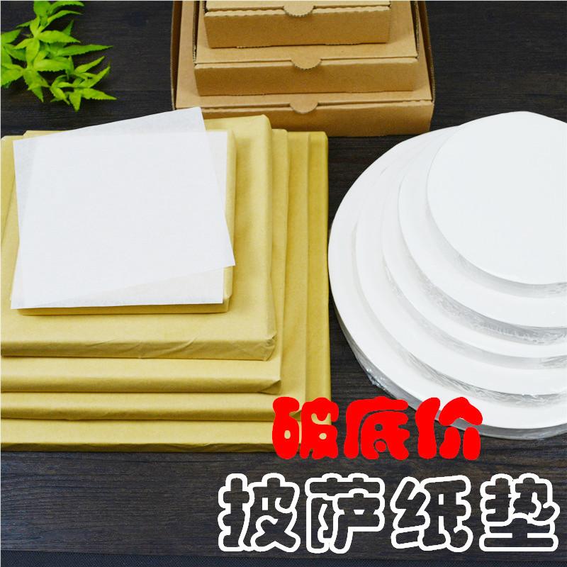 正方形圆形比萨盒纸垫纸披萨吸油纸油炸小吃隔油纸披萨木托防油纸