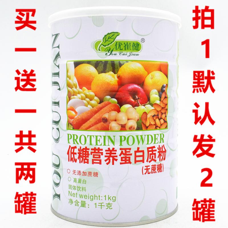 优崔健低糖营养蛋白质粉 1000g桶包邮 中老年无糖营养品 买1送1