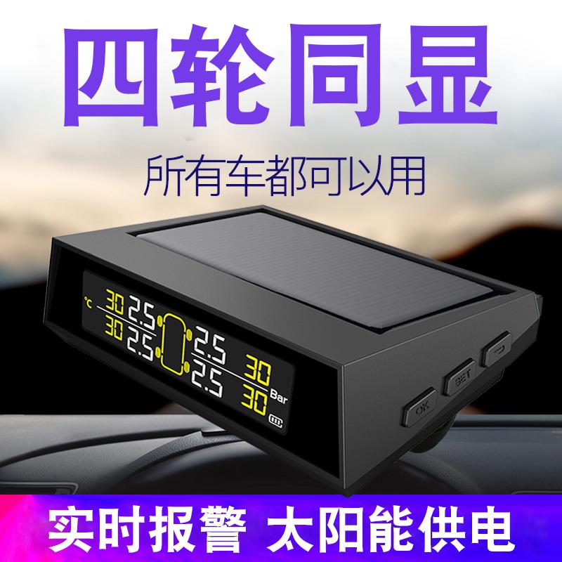 汽车外置无线通用太阳能高精度检测轮胎气压监测仪胎压监测器内置