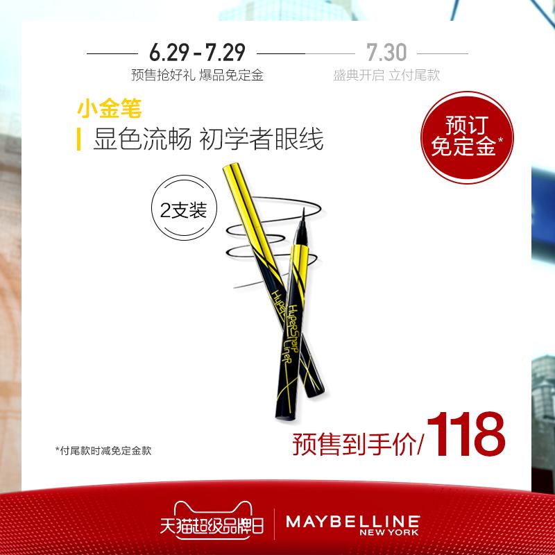 【超品预售】美宝莲小金笔初学者极细眼线笔女不晕染防水持久硬笔