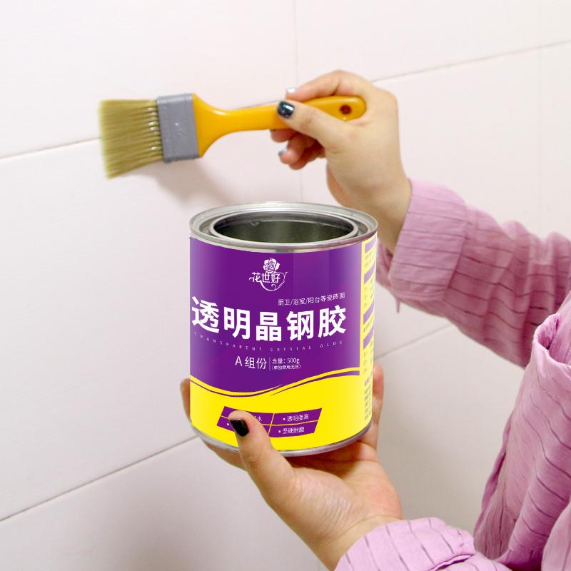 卫生间防水胶水专用胶材料免砸砖浴室厕所漏水防漏胶补漏透明涂料