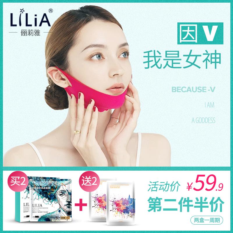 香港LiLiA v脸面膜紧致v脸提拉面膜挂耳式睡眠面膜面膜v脸