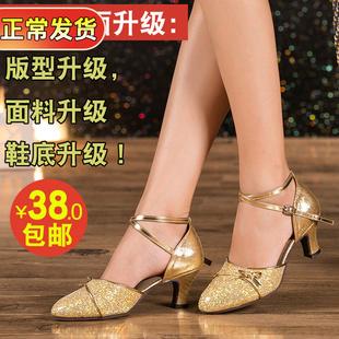拉丁舞鞋女式成人中跟高跟舞蹈鞋四季交谊摩登跳舞鞋广场舞夏软底
