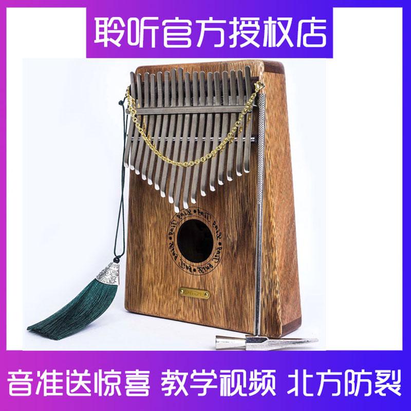 聆听卡林巴琴拇指琴抖音琴17音手指钢琴初学者入门便携式kalimba