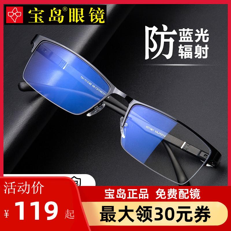 宝岛防辐射眼镜男潮抗蓝光疲劳电脑眼镜护眼平光有度数近视眼镜男