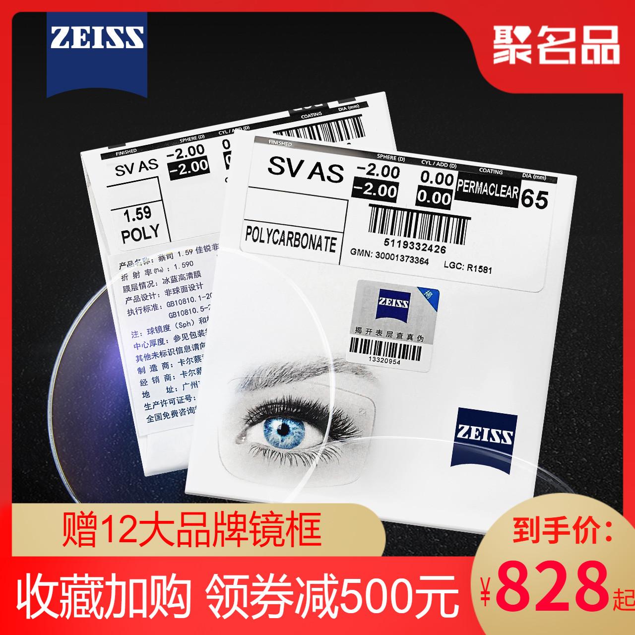 蔡司钻立方铂金膜超薄1.74新清锐非球面防蓝光树脂1.67配镜片