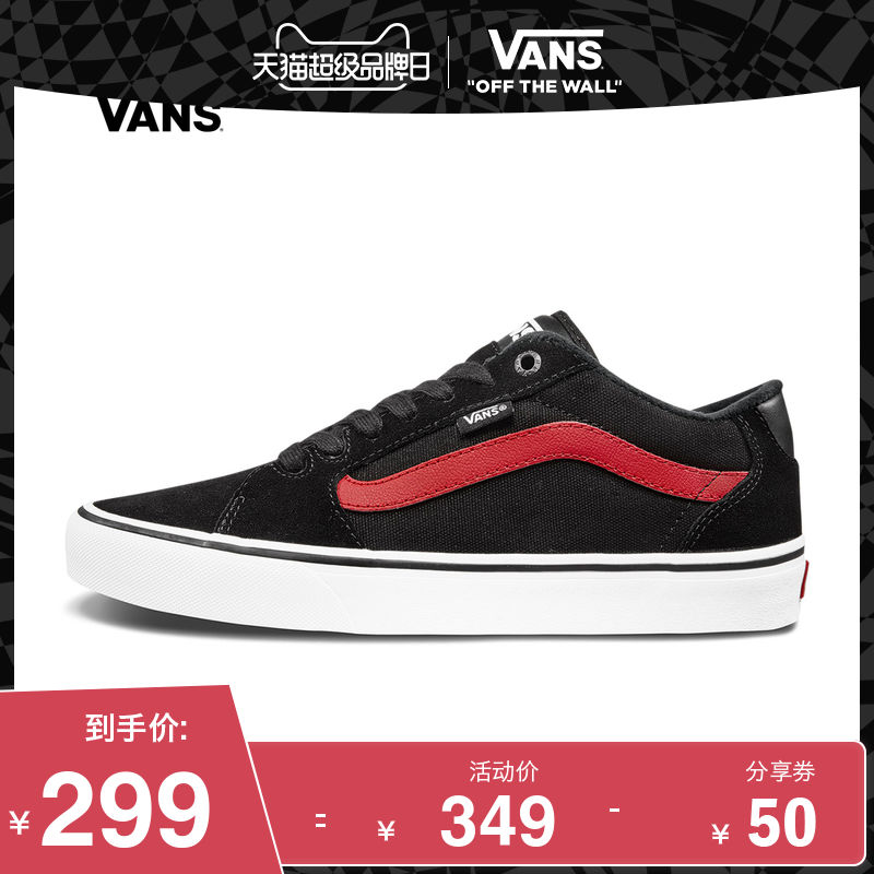 【超品日】Vans范斯运动休闲系列运动鞋低帮男子侧边条纹官方正品