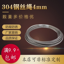 出口304不锈钢钢丝绳3MM ju12*19ne单丝捻制牵引绳 吊车专用绳