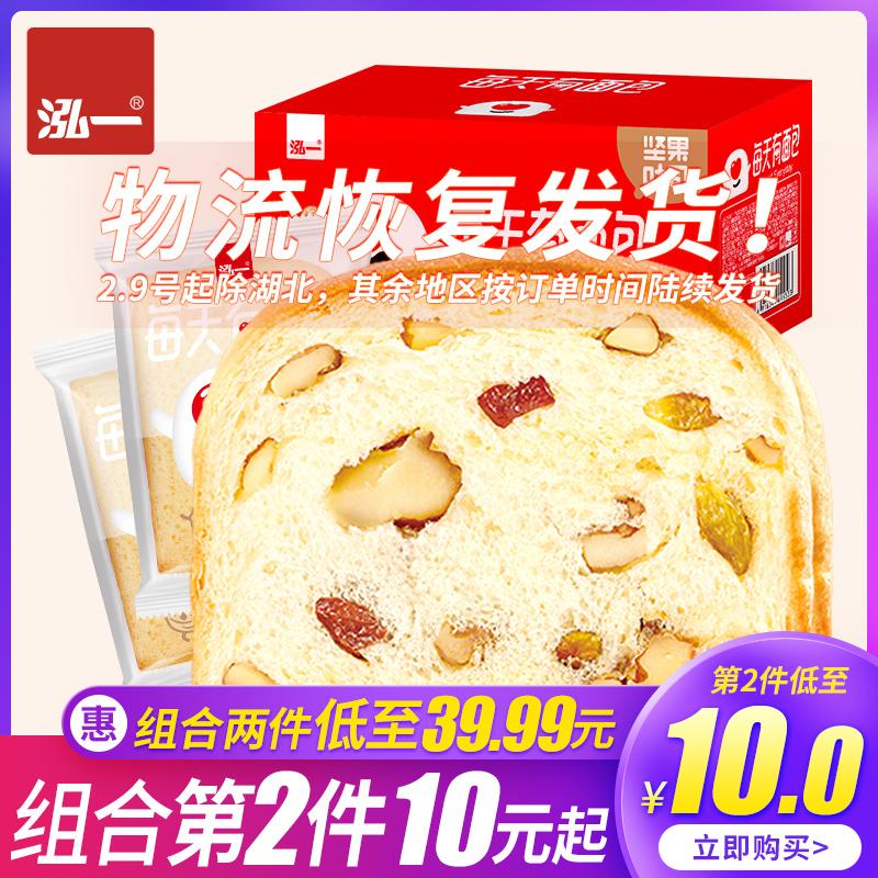 泓一坚果吐司面包整箱早餐食品小吃蛋糕点心零食速食懒人充饥夜宵