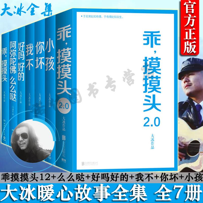 官方 正版 作品 全集 全套 新书 小孩 摸摸头 阿弥陀 短篇 小说 故事集