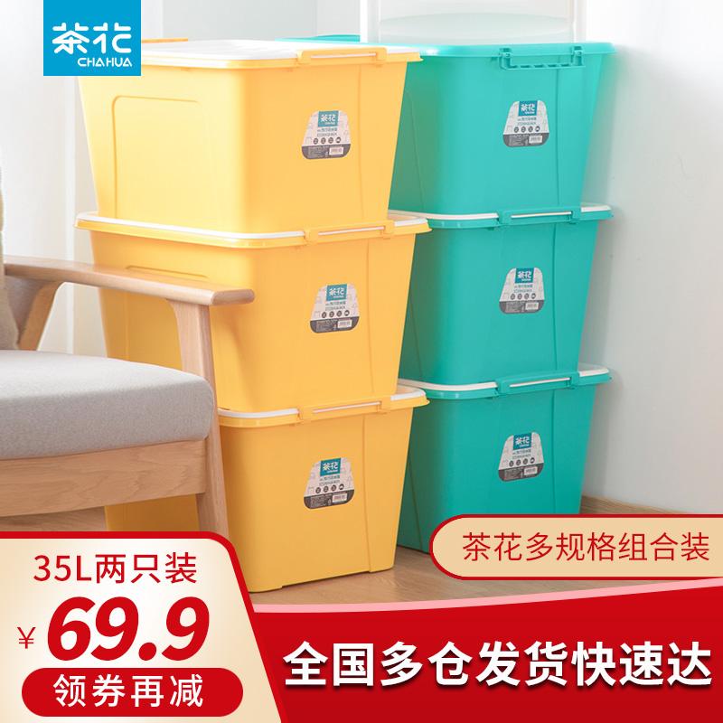 茶花塑料家用收纳箱大号58L衣物被子整