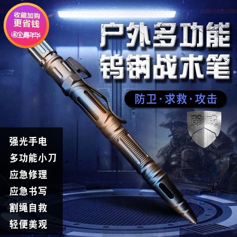 防身笔户外多功能战术笔钨钢破窗女性防狼防身用品户外求生装备