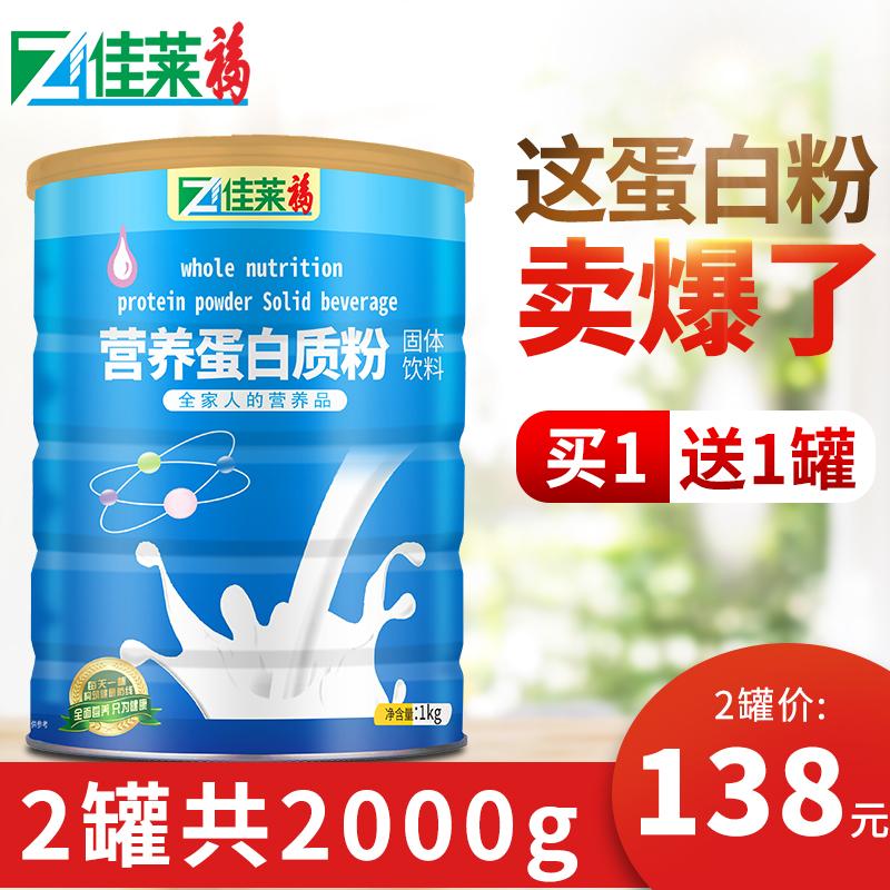 买2发5 罐无糖高营养乳清植物蛋白质粉增强儿童成长中老年免疫力