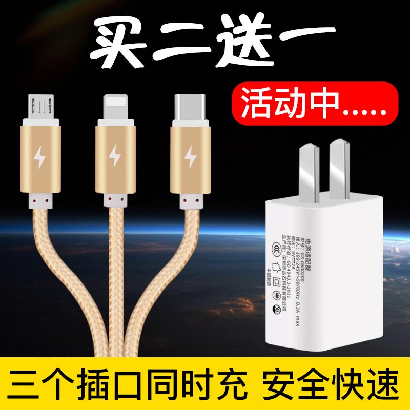 充电器数据线一拖三通用苹果安卓多功能快充三合一手机多头万能充电头快速插头多用二合一充电线一拖二车载