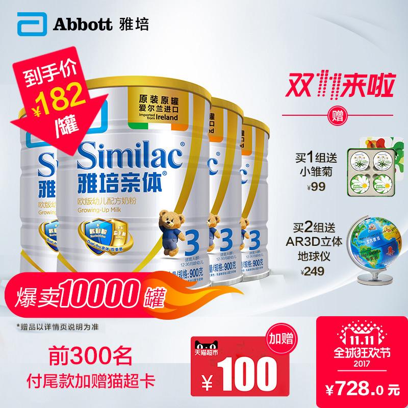 【双11预售】雅培亲体铂金版欧洲原罐进口配方奶粉3段900g*4罐