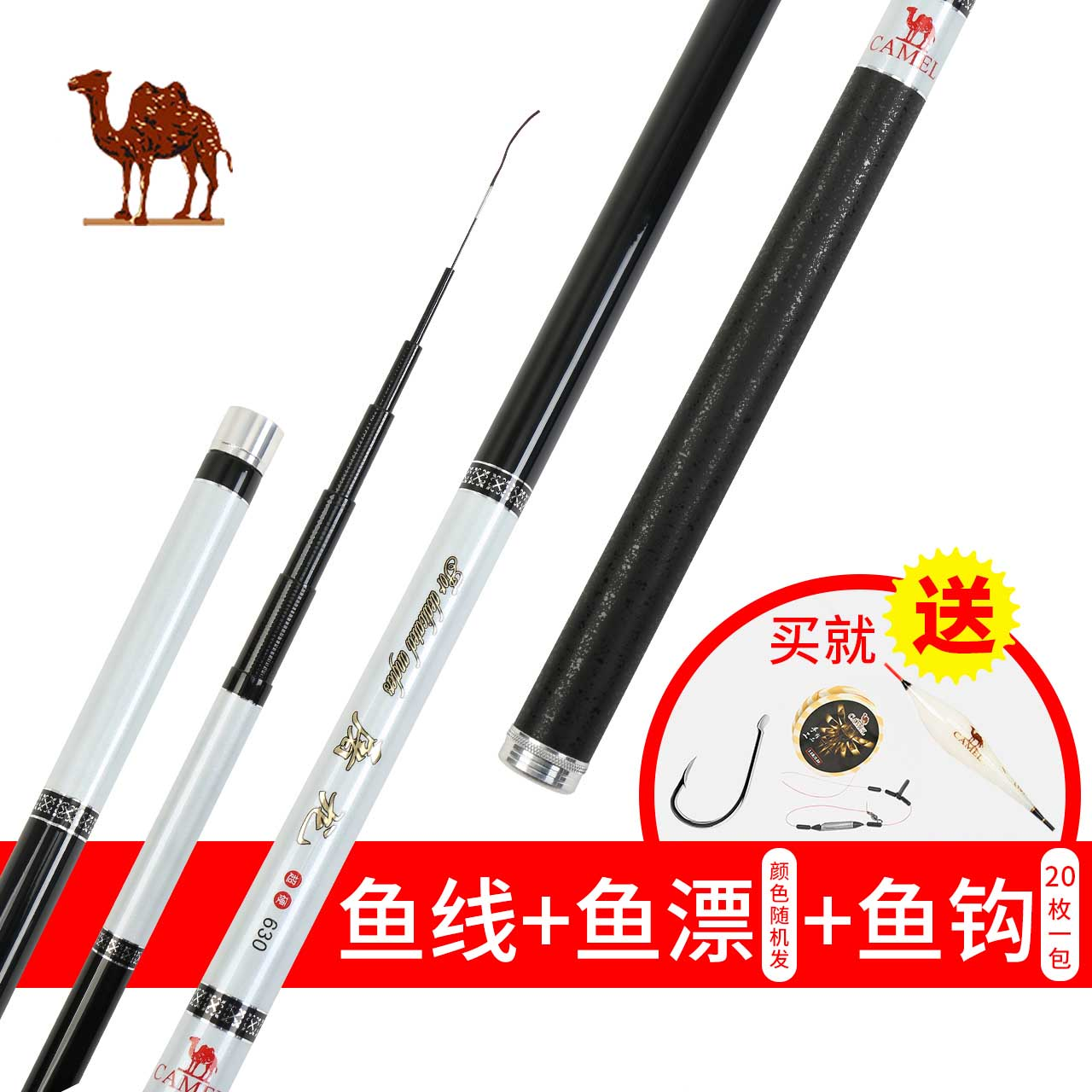 骆驼钓鱼竿手竿碳素杆套装组合全套超轻硬鲤鲫鱼竿渔具37调台钓竿