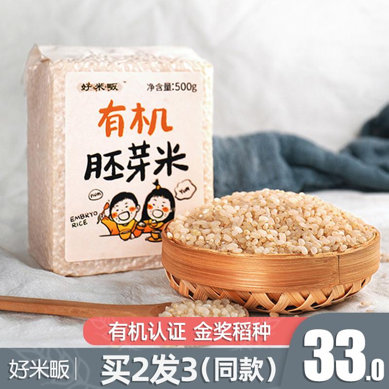 买2发3好米畈有机宝宝胚芽米500g婴儿童宝宝粥米辅食新大米宝宝米