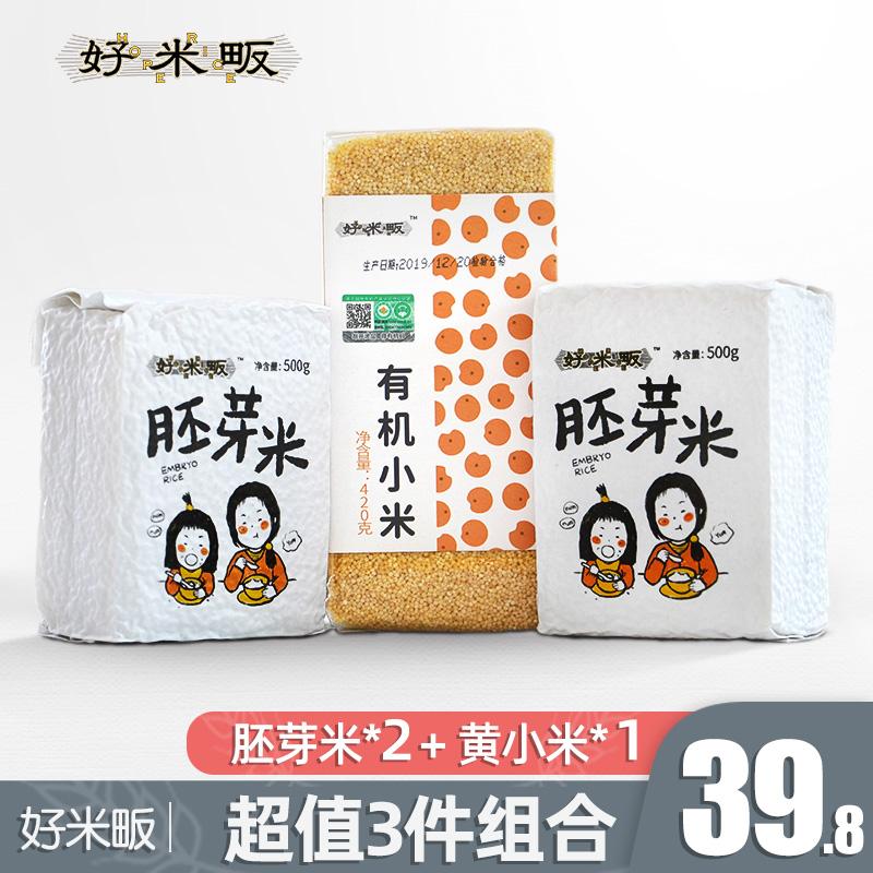 3件装 好米畈胚芽米有机黄小米粥米新米组合可搭配宝宝婴儿童辅食