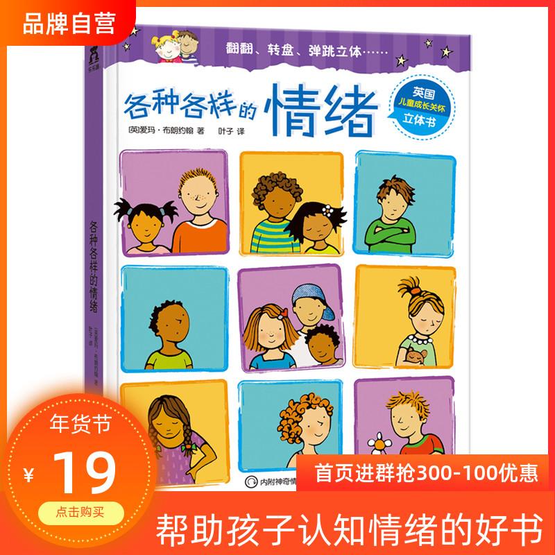 乐乐趣 各种各样的情绪立体翻翻书孩子情绪管理书籍儿童绘本3-6-8岁启蒙童书幼儿园图书幼儿绘本阅读图画书亲子睡前故事宝宝早教书