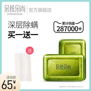 朵拉朵尚除螨皂硫磺海盐皂祛痘面部男女去螨虫马油全身香皂小绿皂