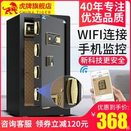虎牌新品保险柜 家用小型45/60/70CM 指纹保险箱 智能手机WiFi监控防盗办公夹万床头保管箱入墙