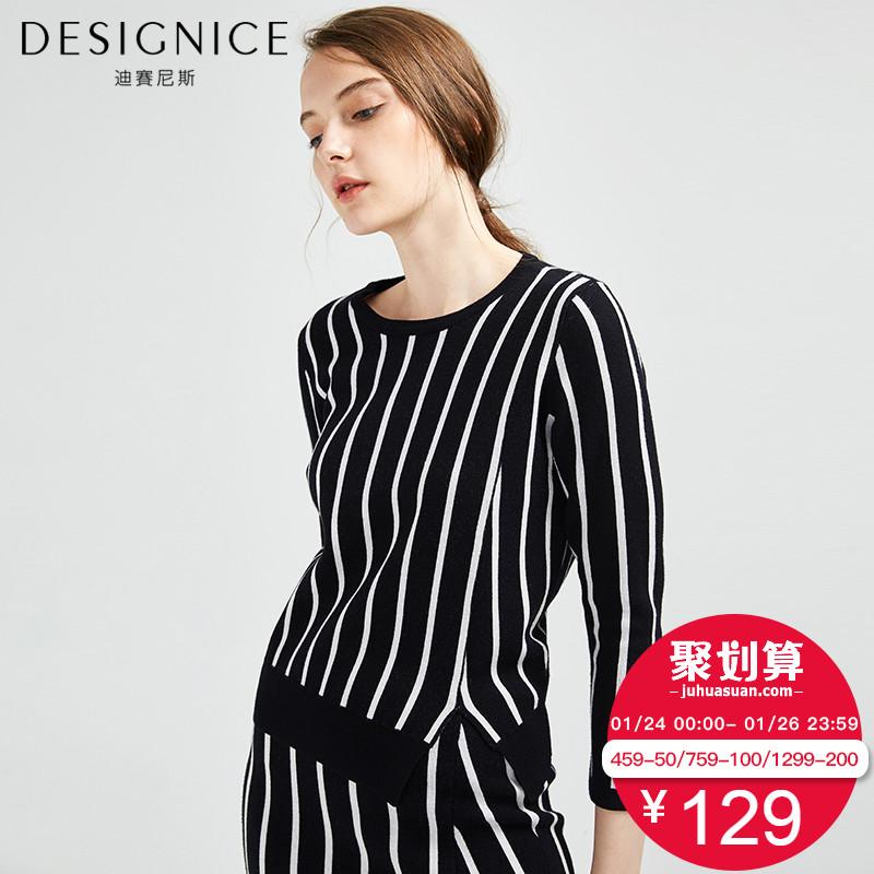 迪赛尼斯2017冬新款条纹针织打底衫修身长袖套头开叉显瘦时尚毛衣