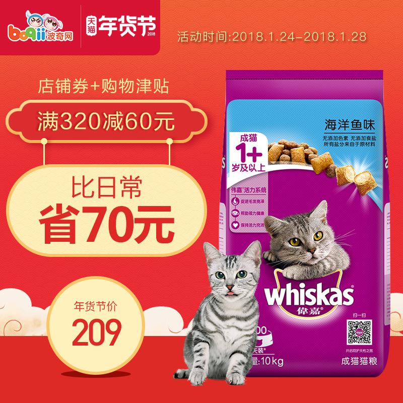 波奇网 宠物粮伟嘉成猫粮精选海洋鱼味猫粮10kg 成猫主粮24省包邮