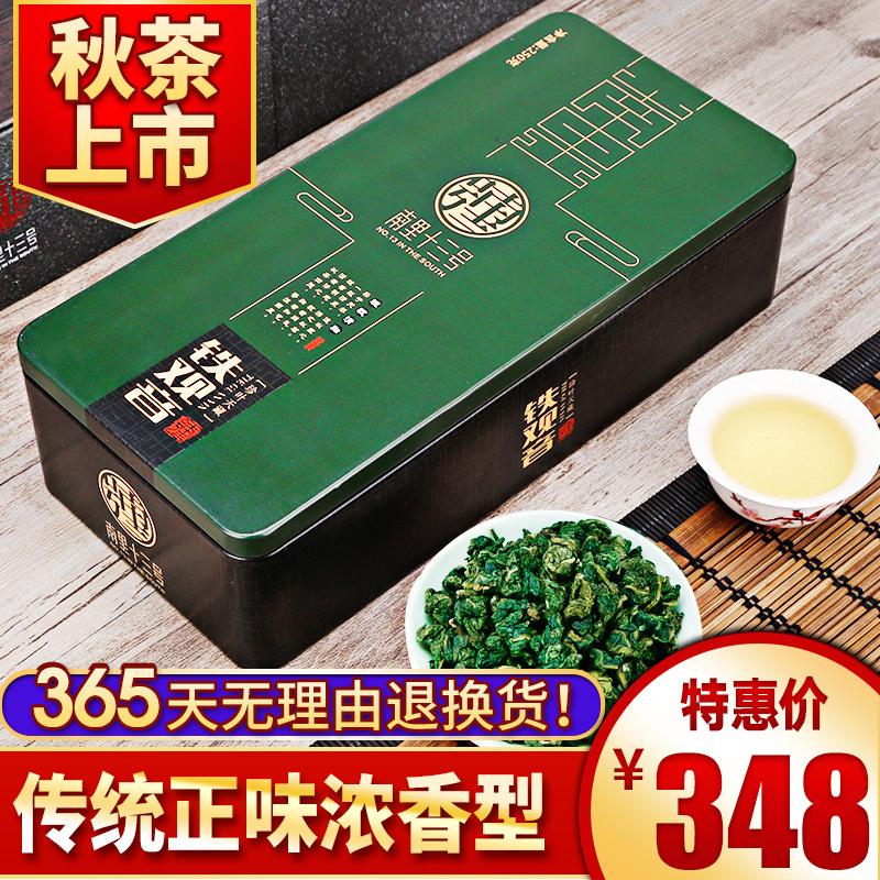 南里十三号  2019 秋茶安溪铁观音浓香型乌龙茶茶叶礼盒装共500g满348元减300元