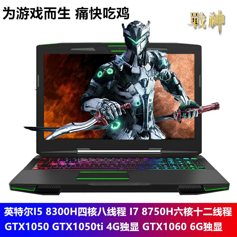 Hasee/神舟 战神 Z7 KP7GC Z7MKP5独显游戏笔记本电脑GTX10501060