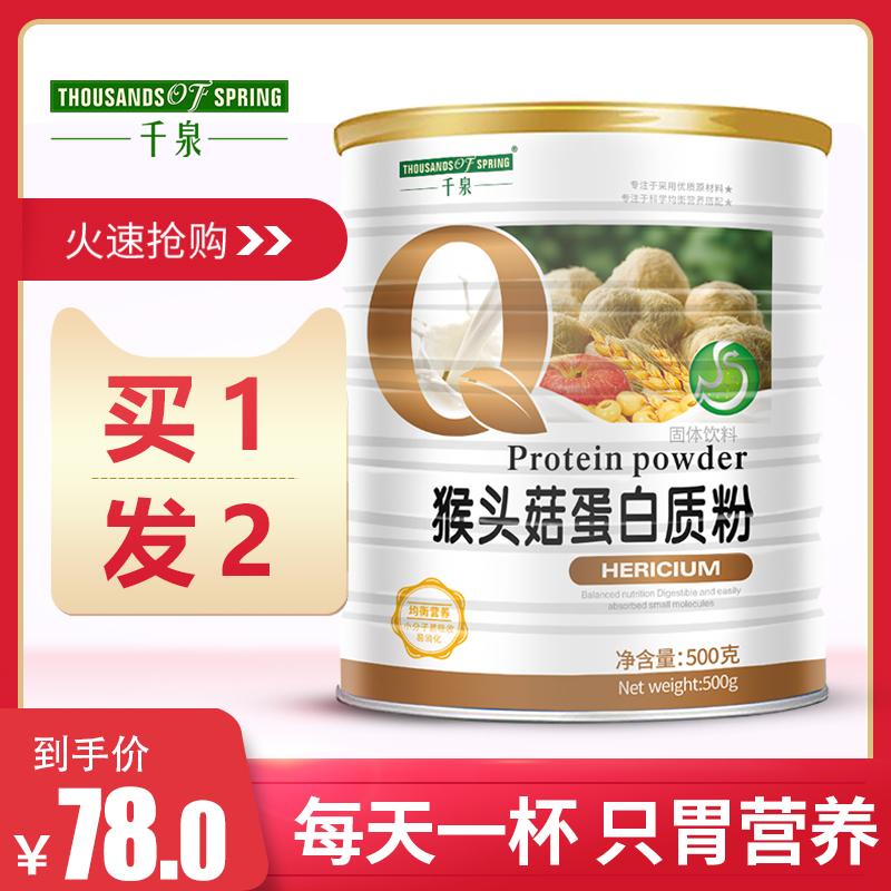 买1发2】千泉猴头菇营养健康配合养胃粉中老年补充植物蛋白质粉