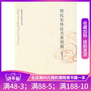 刑民实体法关系初探,陈灿平,法律出版社9787503697661正版现货