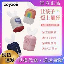 小米zoyzoii电动牙刷儿童宝宝电动刷u型防水全自动电动软毛刷抑菌