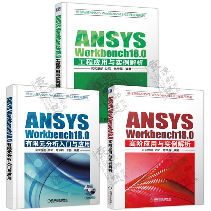 券狗网 网购365bet行政收费_365bet是什么公司_365bet体育下注:ANSYS Workbench18.0工程应用与实例解析+有限元分析入门与应用+高阶应用与实例解析 ANSYS Workbench 18.0工程应用 ansys教程书籍