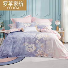 Luolai home textile bed four piece cotton quilt cover 1.8m double bed single twill home dormitory quilt cover