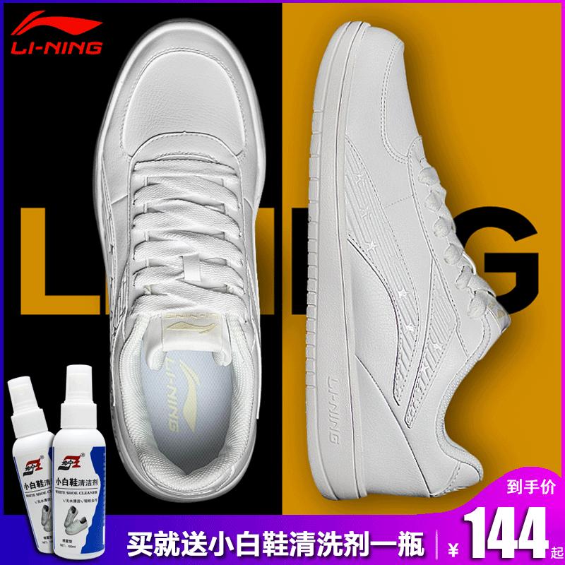 李宁男鞋骑士小白鞋夏季低帮滑板鞋网面透气轻便经典款休闲运动鞋