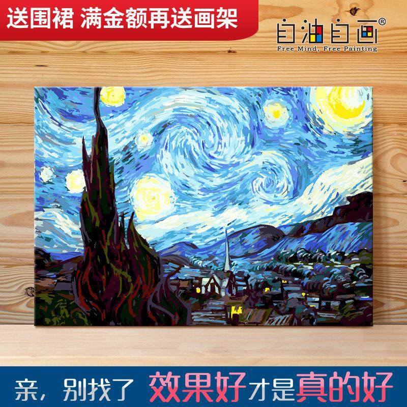 diy数字油画自油自画 手工油彩画手绘涂色填色填充自绘梵高星空