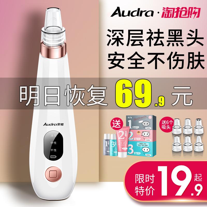 奥雅吸黑头神器电动吸毛孔清洁去粉刺洁面小吸出气泡清洁美容仪器