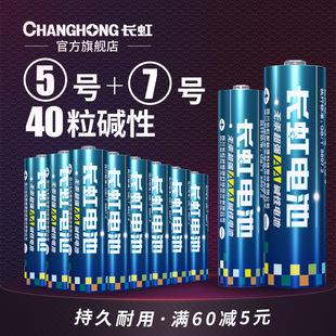 长虹碱性5号电池20粒7号20粒玩具车电视空调遥控器指纹锁电池1.5V