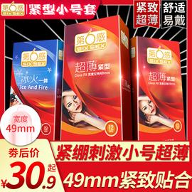 第六感49mm小号避孕套超薄0.01特小号超紧绷型情趣安全套男用学生