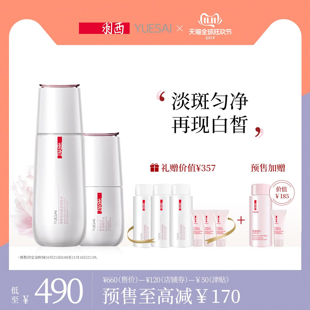 【双11预售】羽西白芍淡斑补水套装化妆品套装美白保湿精华液
