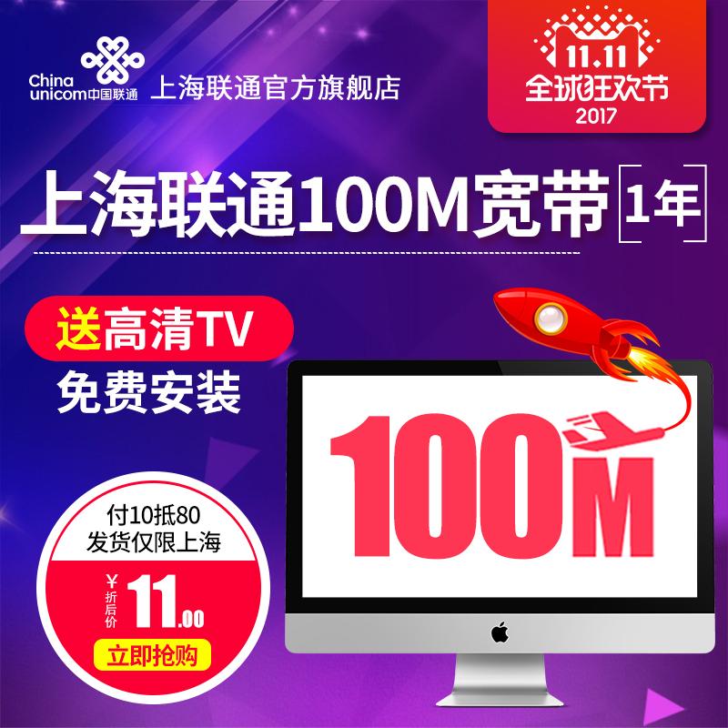 双十一预售,上海联通 100M  光纤宽带送TV服务