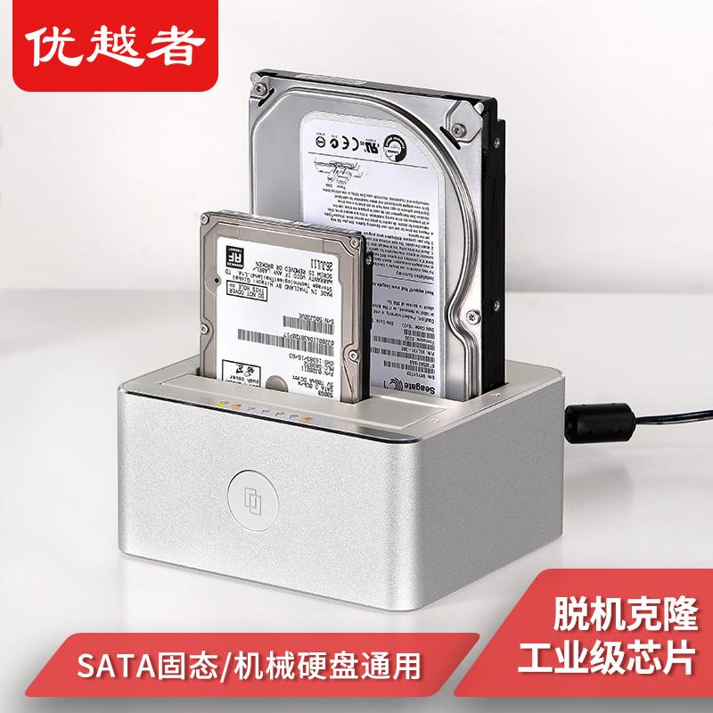 优越者双盘位硬盘座USB3.0通用3.5/2.5寸串口拷贝移动sata硬盘盒
