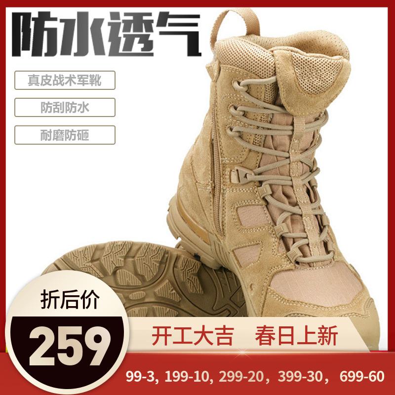 无贼战斗猴2019款黑鹰男特种兵作战军靴战术沙漠靴陆战高帮大码