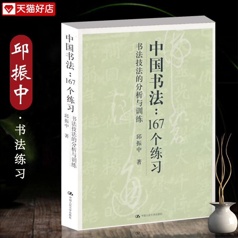 【拍下立减】中国书法167个练习邱振中的书 书法技法的分析与训练邱振中毛笔钢笔书写技巧书法教程 书写写作技巧书入门书籍